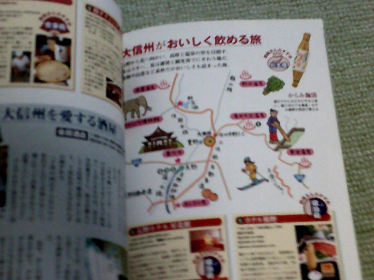 地球の歩き方  日本酒入門 寺田好文   蔵元を訪れ美食を楽しむ  ダイヤモンド社_画像6