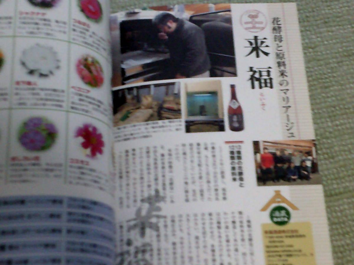 地球の歩き方  日本酒入門 寺田好文   蔵元を訪れ美食を楽しむ  ダイヤモンド社_画像7