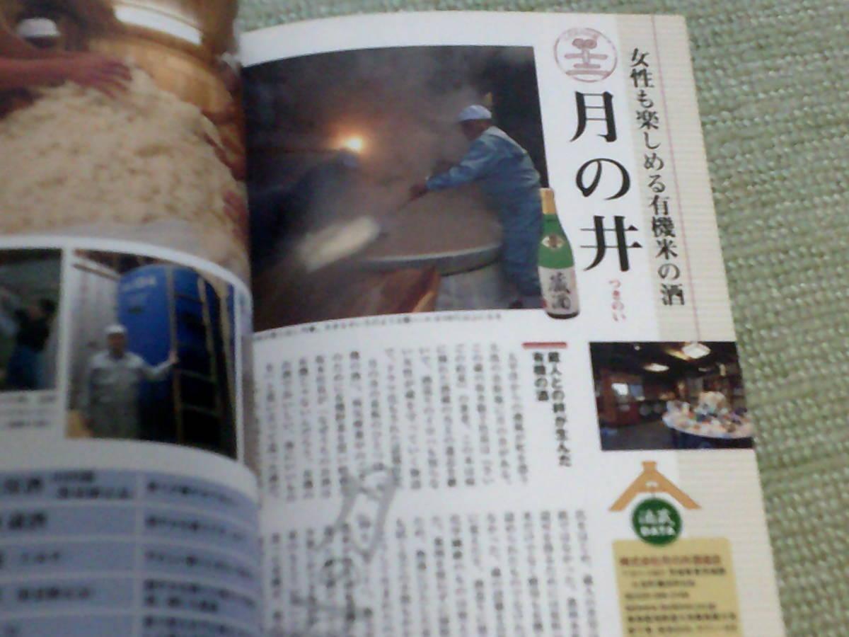 地球の歩き方  日本酒入門 寺田好文   蔵元を訪れ美食を楽しむ  ダイヤモンド社_画像8
