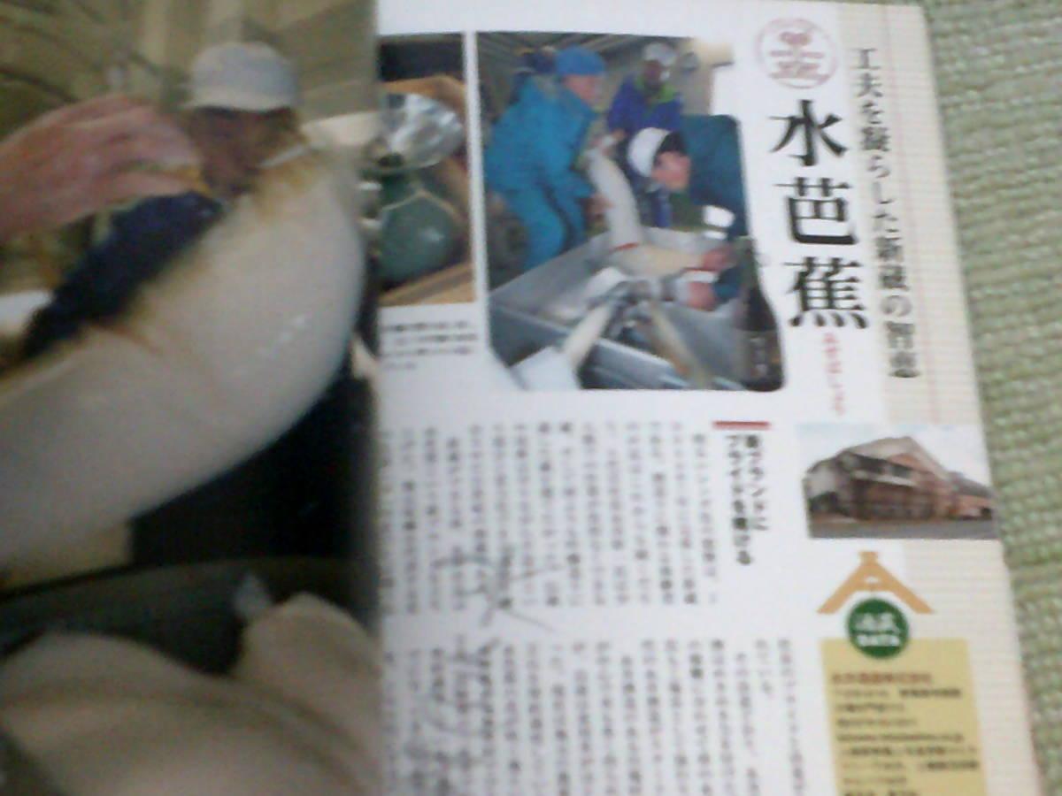 地球の歩き方  日本酒入門 寺田好文   蔵元を訪れ美食を楽しむ  ダイヤモンド社_画像10