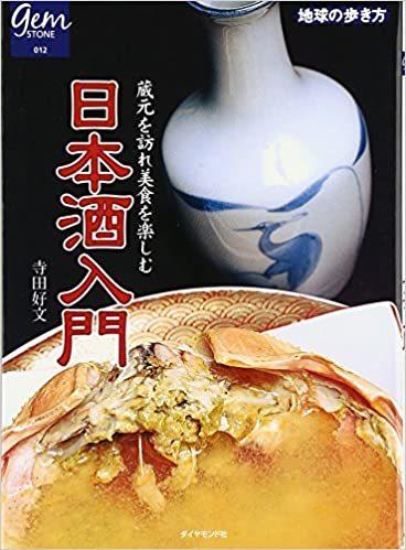 地球の歩き方  日本酒入門 寺田好文   蔵元を訪れ美食を楽しむ  ダイヤモンド社_画像1