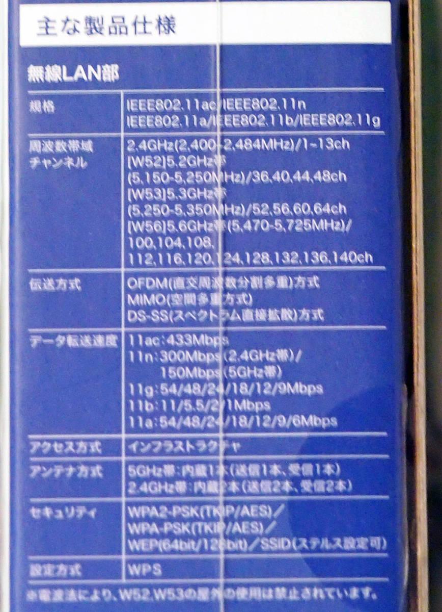 WTC-733HWH【 Wi-Fi 中継器 無線LAN 】