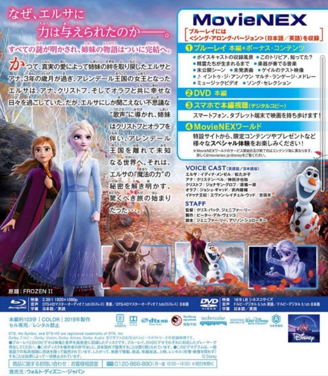 アナと雪の女王2 MovieNEX Blu-ray