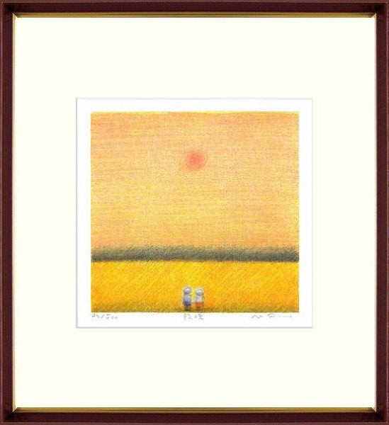 ◆ 府川誠 『 陽映 』 リトグラフ_画像1
