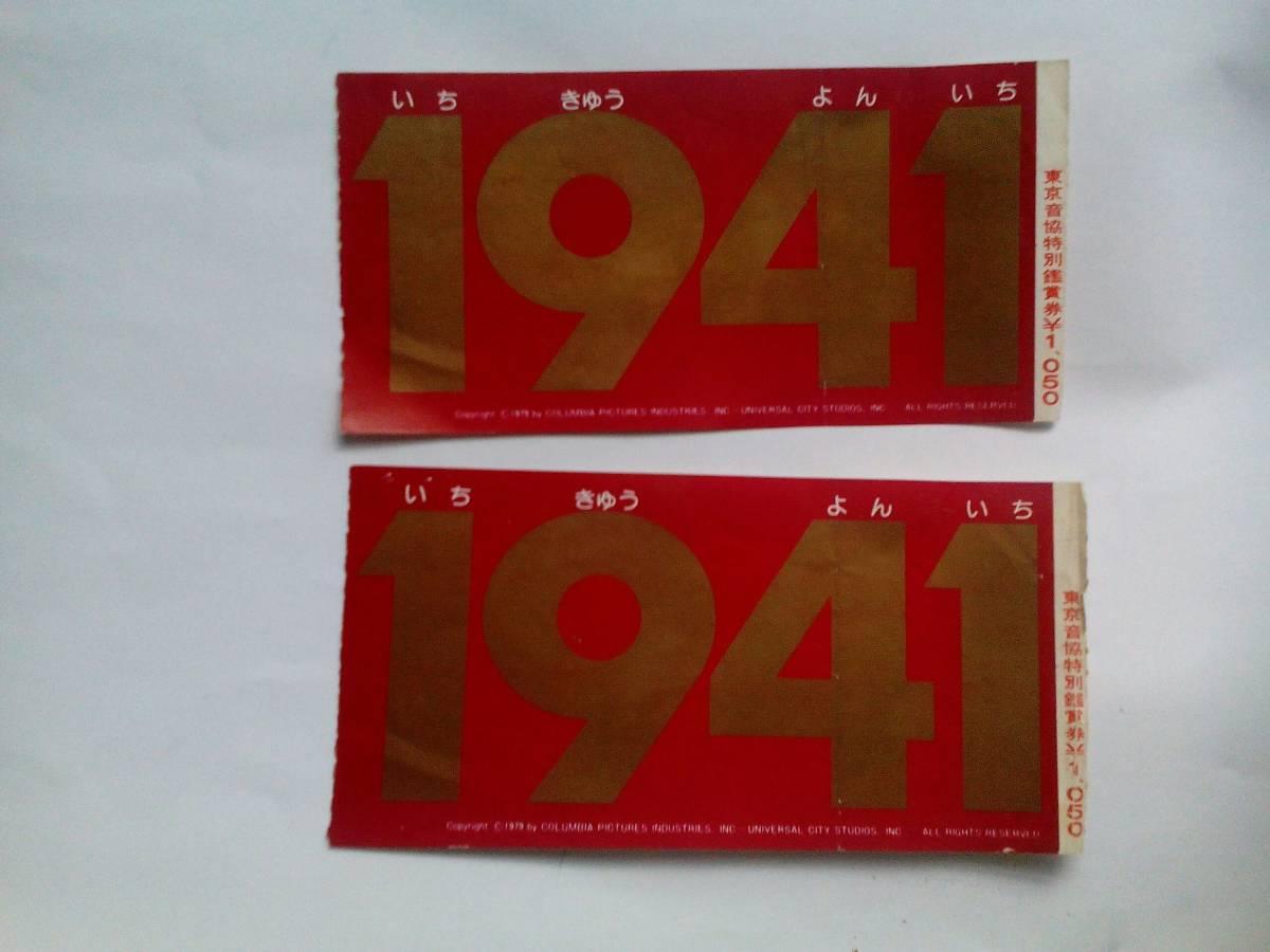 ↑↑ 1979年 コロンビア映画 1941の半券チケット 古いですもうすぐ半世紀か?↑↑_画像1
