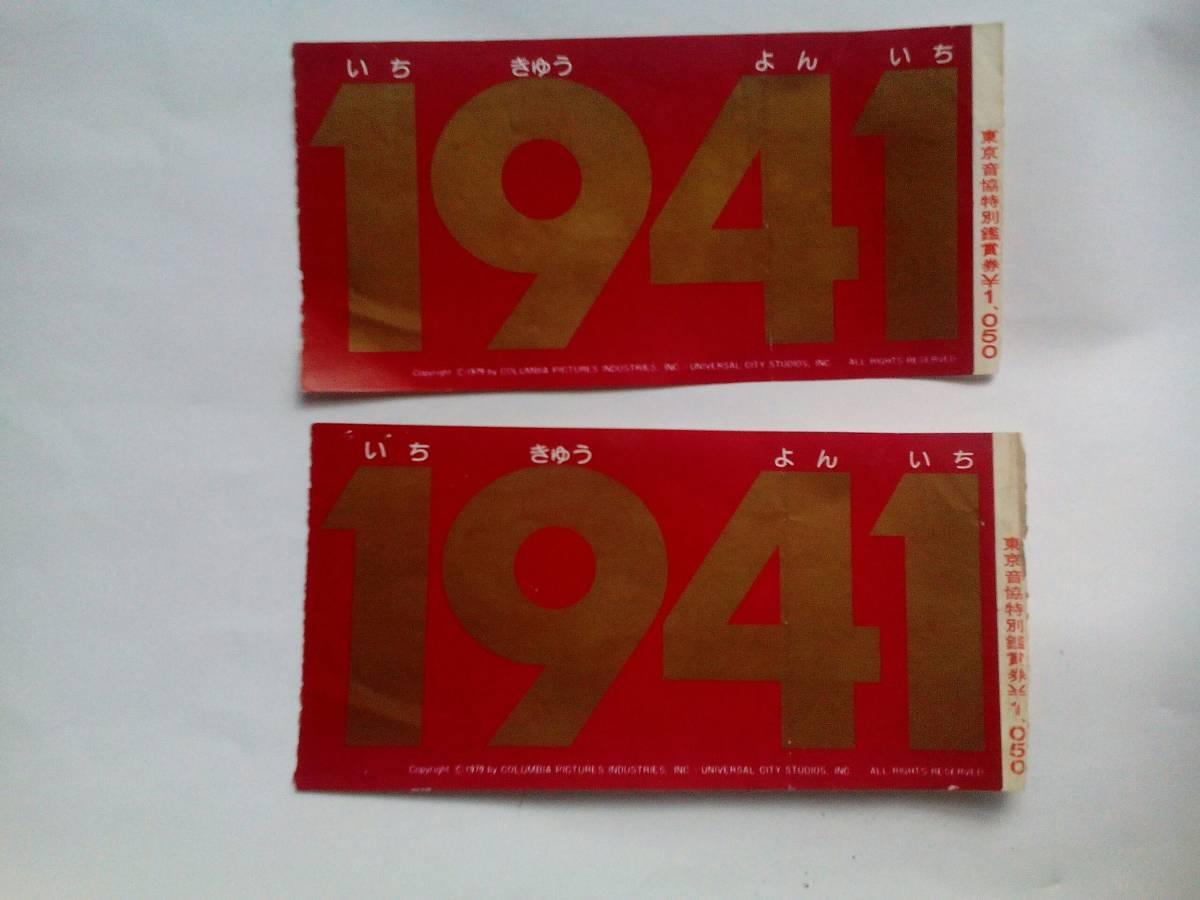 ↑↑ 1979年 コロンビア映画 1941の半券チケット 古いですもうすぐ半世紀か?↑↑_画像2