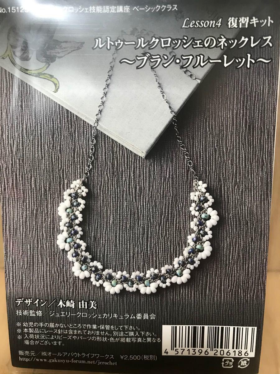 ビーズキット 木崎由美  未使用品 ネックレス