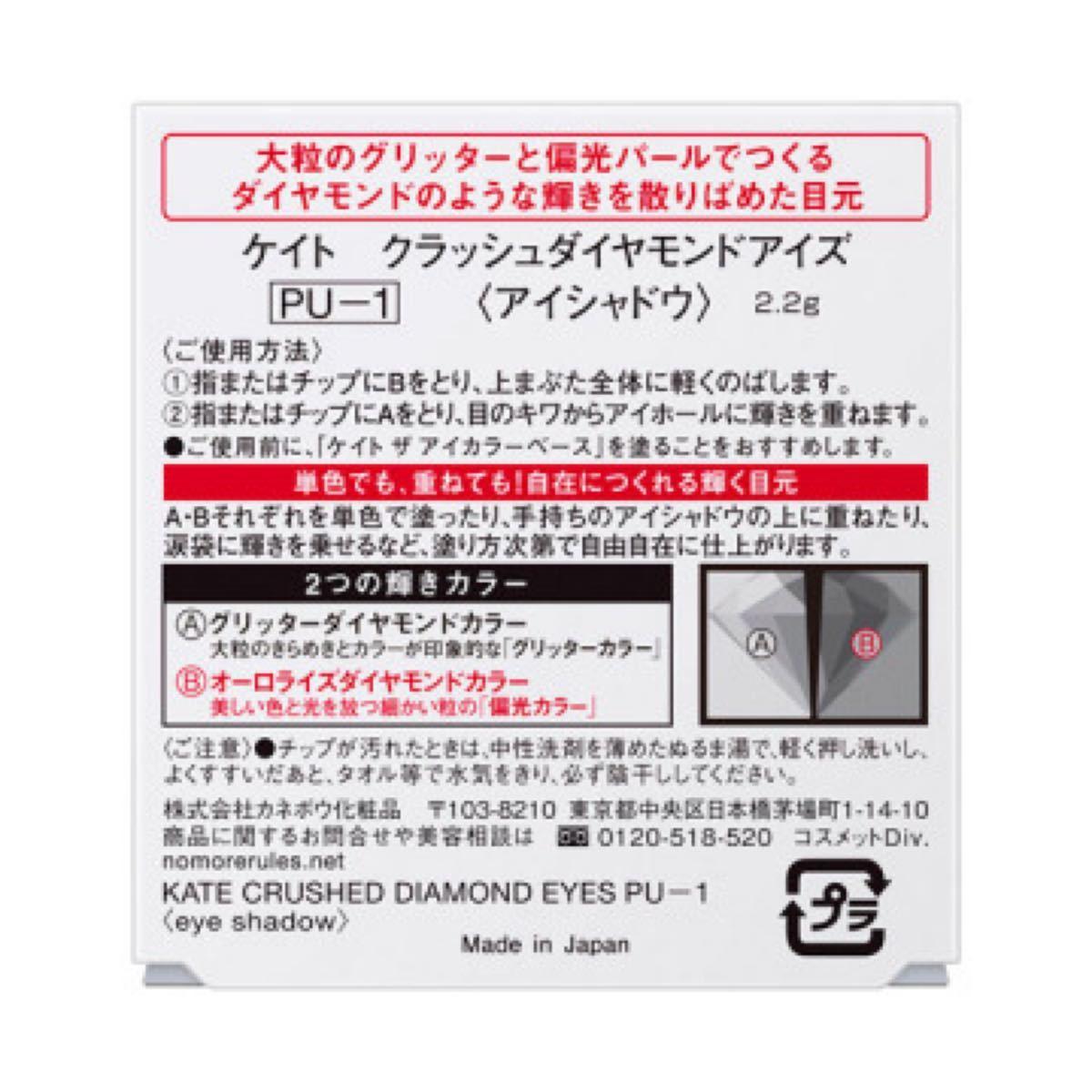 KATE ケイト クラッシュダイヤモンドアイズ PU-1<アイシャドウ>