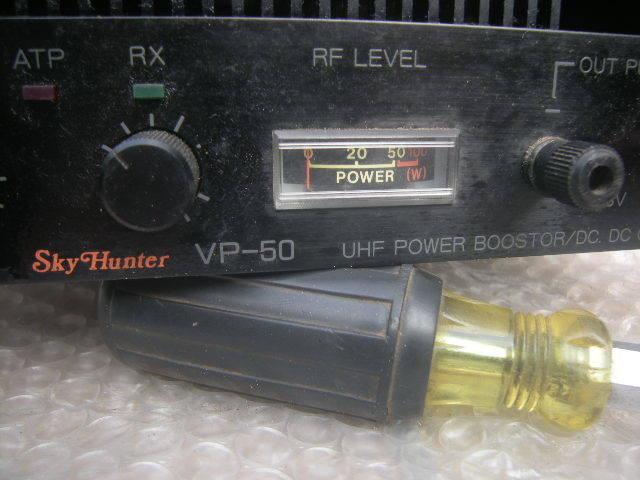 スカイハンター VP-50 UHFブースター+DC,DC内蔵 ジャンク。_画像3