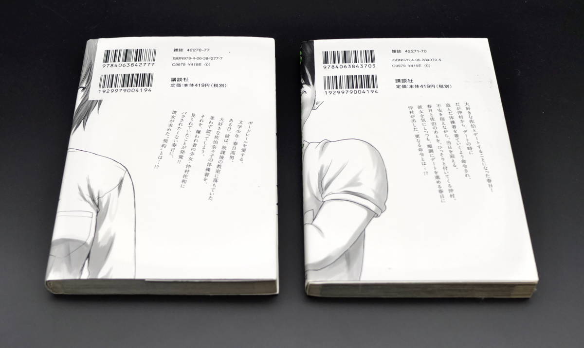 コミック 惡の華 1巻・2巻 押見修造 マガジンKC