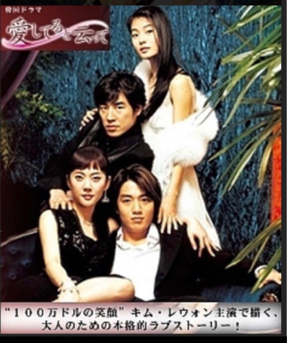 韓国ドラマ DVD 愛していると言ってくれ キムレウォン