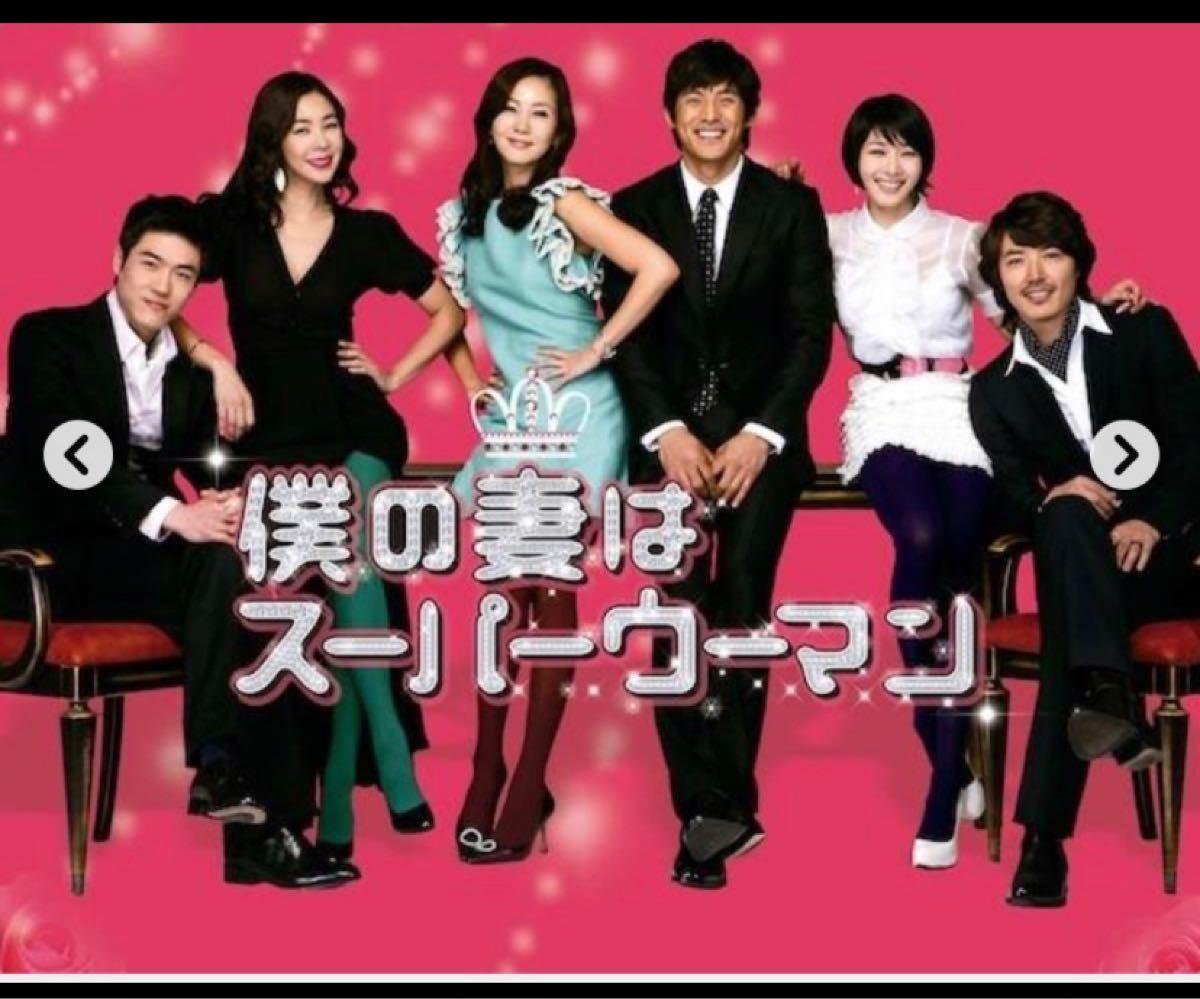 韓国ドラマ DVD 僕の妻はスーパーウーマン  ユンサンヒョン出演