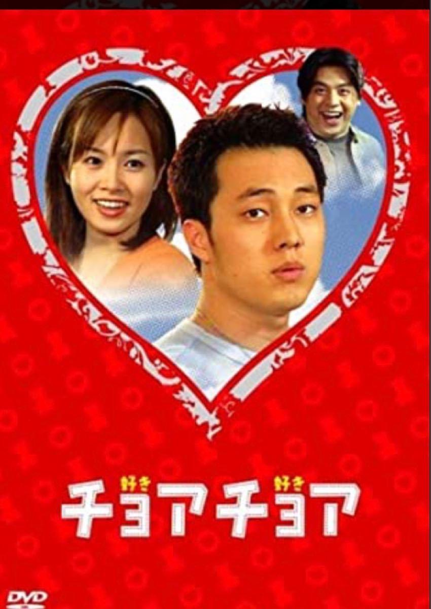 韓国ドラマ DVD チョアチョア ソジソプ