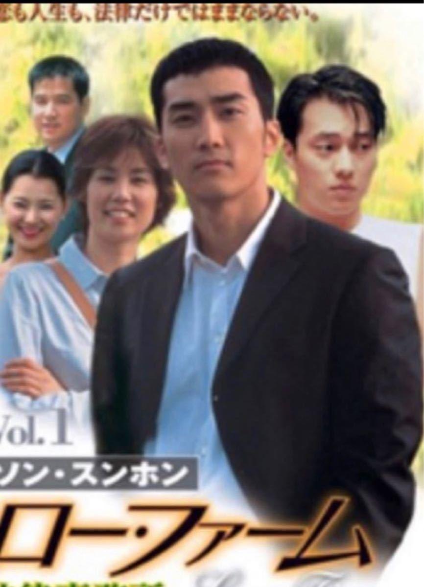 韓国ドラマ DVD  ローファーム ソンスンホン