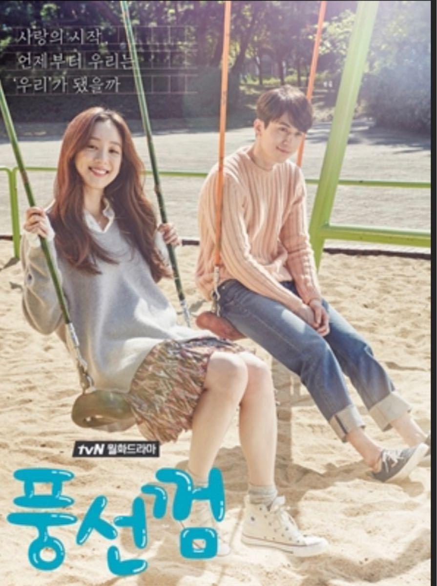韓国ドラマ DVD  風船ガム イドンウク