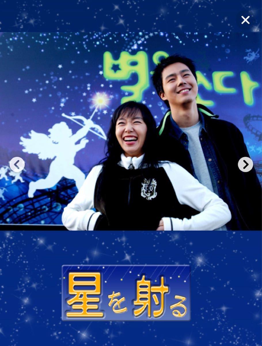 韓国ドラマ DVD 星を射る チョインソン チョンドヨン