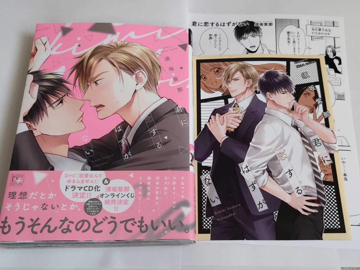 BLコミック 君に恋するはずがない 須坂紫那 コミコミスタジオ特典ペーパー&出版社ペーパー付き