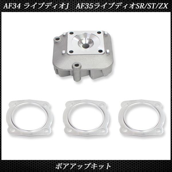ライブディオ ボアアップキット AF34 AF35 LIVE DIO ZX 71cc シリンダー ヘッド付き ピストンサイズ 48mm シリンダーヘッド ビックボア_ライブディオ70ccボアアップキット