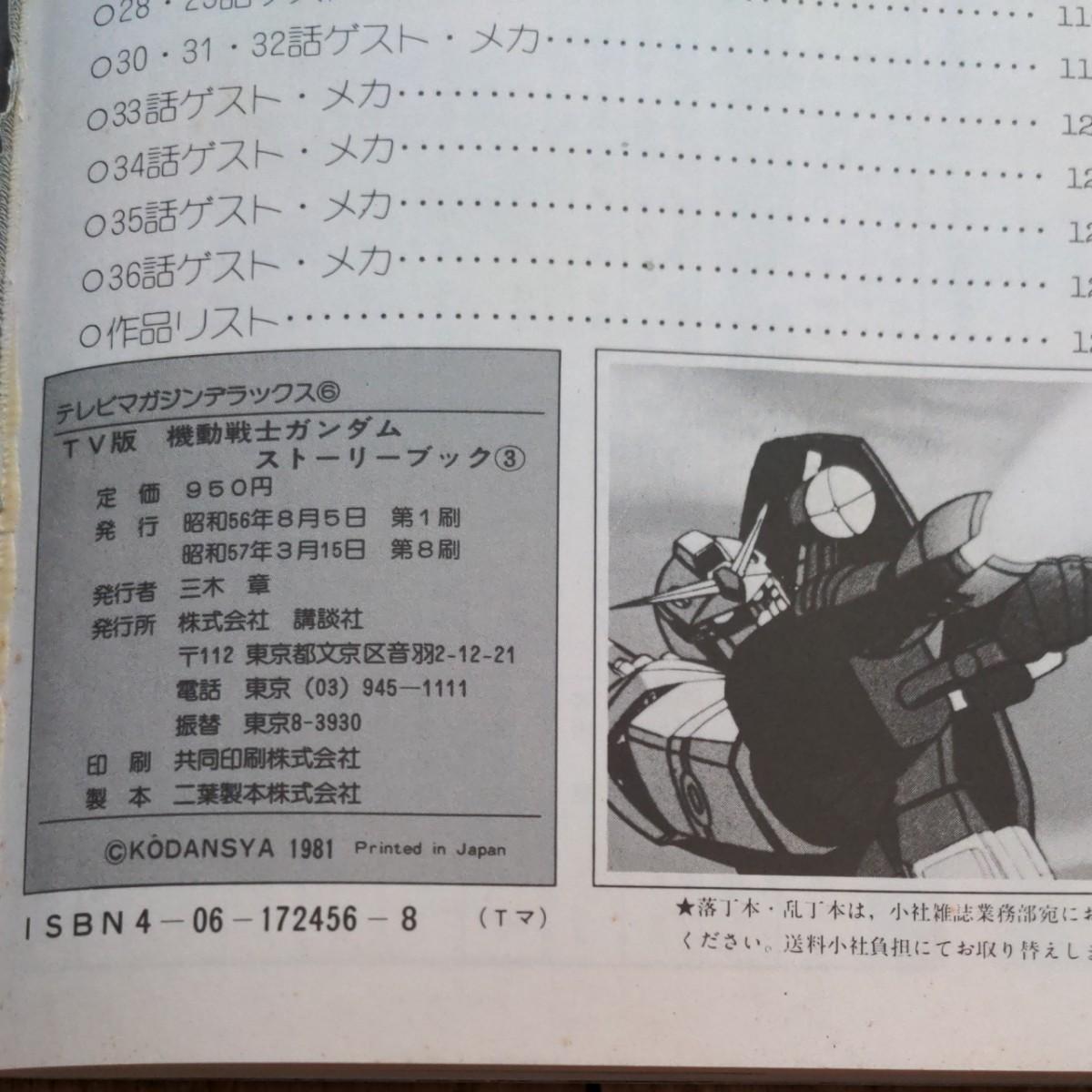 機動戦士ガンダム ストーリーブック③