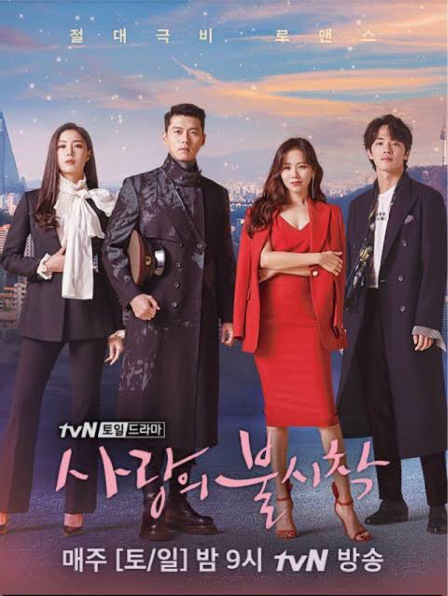 韓国ドラマ 愛の不時着《全話》Blu-ray 当日・翌日発送