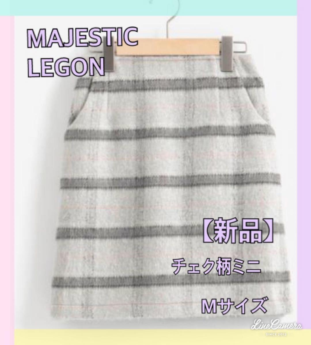 【新品】マジェスティックレゴン ふわふわチェク柄ミニスカート♪