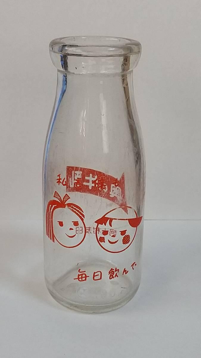 昭和レトロ 奥の牛乳 空瓶_画像1