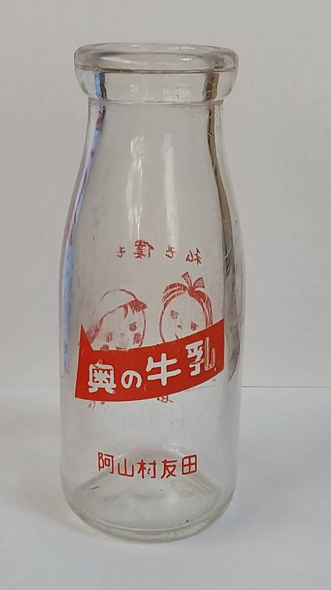 昭和レトロ 奥の牛乳 空瓶_画像2