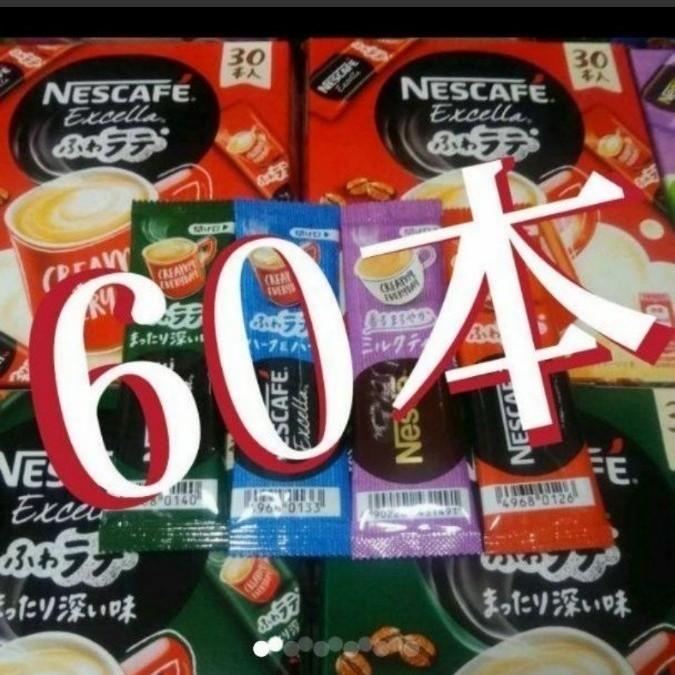 Yoshi様専用♪ネスカフェネスレスティックコーヒー4種60本セット