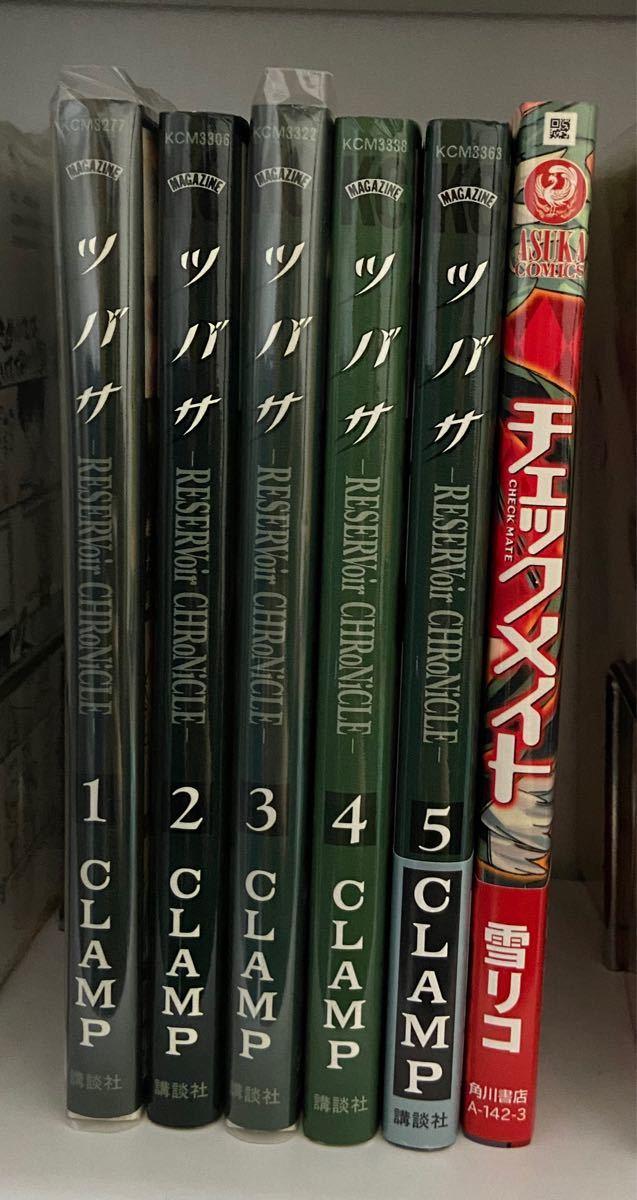 ツバサ1〜5巻(CLAMP)、チェックメイト(雪リコ) コミックスセット