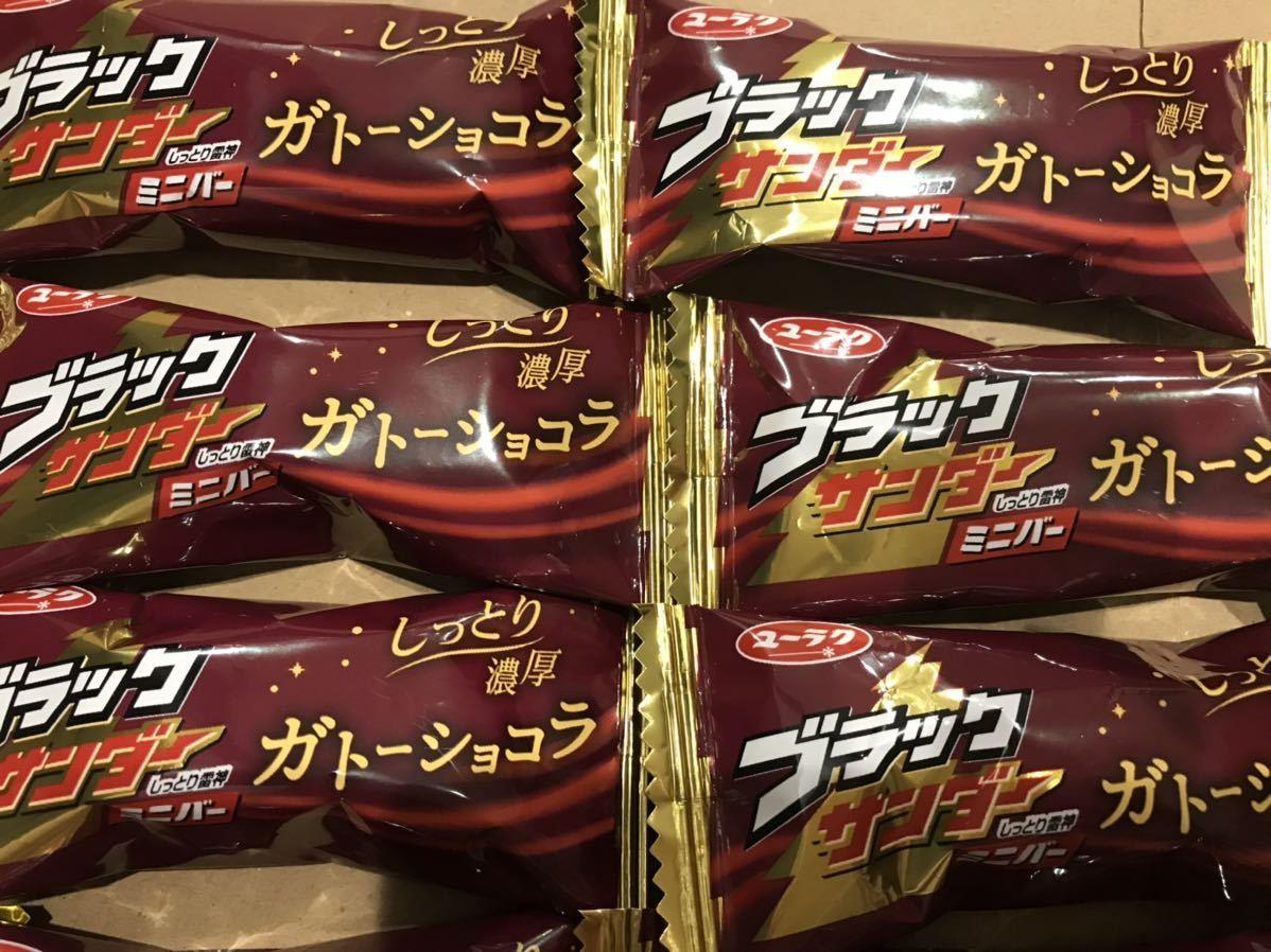 送料210円~1円スタート!お菓子詰め合わせセット 2種類 ミニブラックサンダーチョコレート ガトーショコラ 大量お買い得 格安_画像2