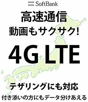 10GB Softbank 日本 プリペイドSIM 10GB 4GLTE対応 最大6ヶ月間有効_画像4