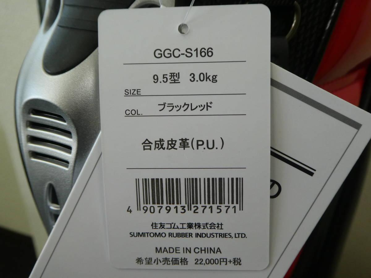 ダンロップ スリクソン GGC-S166 キャディバッグ 9.5型 3.0kg ブラック×レッド 新品 未使用品 1円スタート_画像3