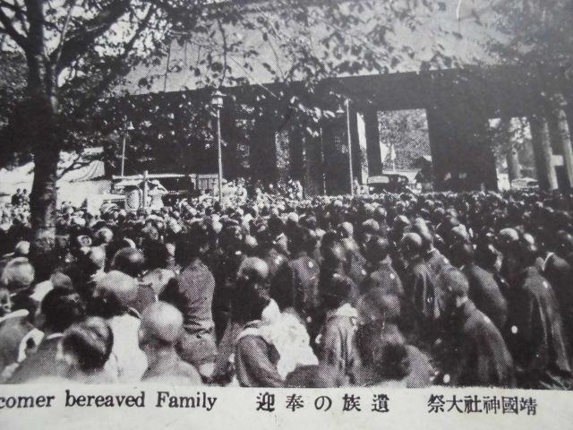 B18 絵葉書 ポストカード 靖国神社大祭 遺族の奉迎・参拝 戦前_画像2