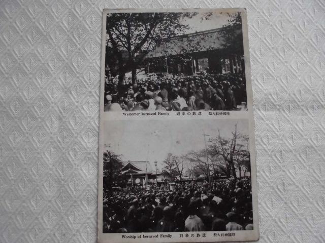 B18 絵葉書 ポストカード 靖国神社大祭 遺族の奉迎・参拝 戦前_画像1