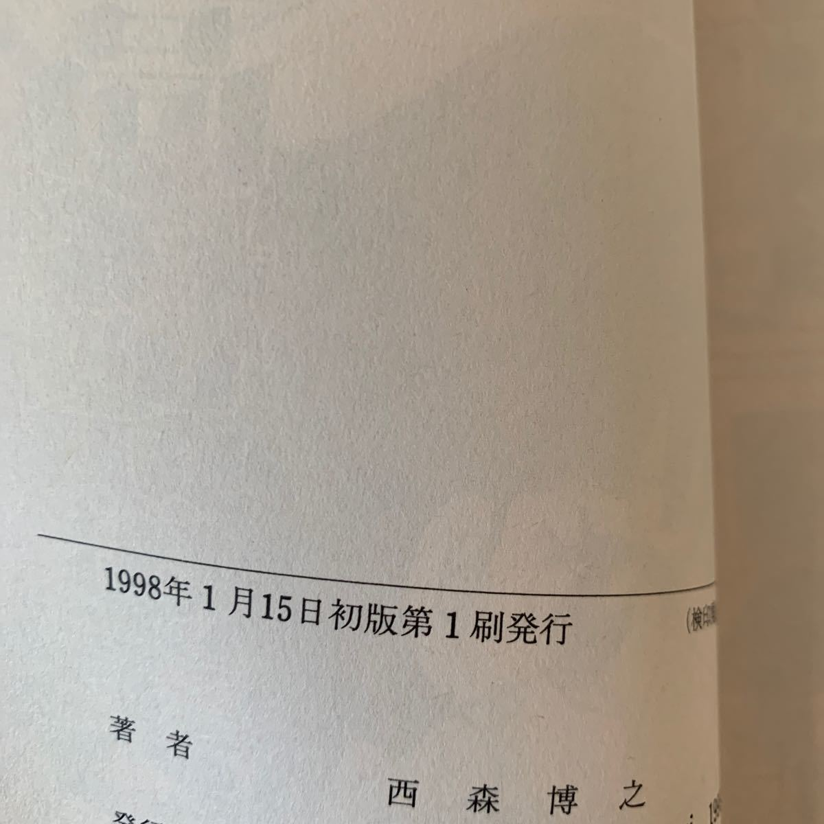 中古少年コミック 今日から俺は!!(36) / 西森博之