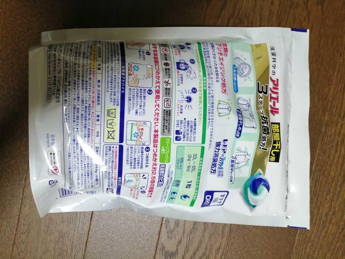 【新品未開封・送料込み】 アリエール 洗濯洗剤 リビングドライジェルボール3D 44個入り 12袋