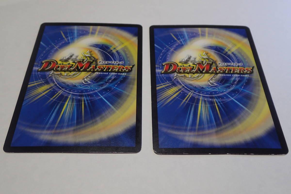 DM デュエルマスターズ ワルスラナイトS DMR21 14/94 №0793_画像2