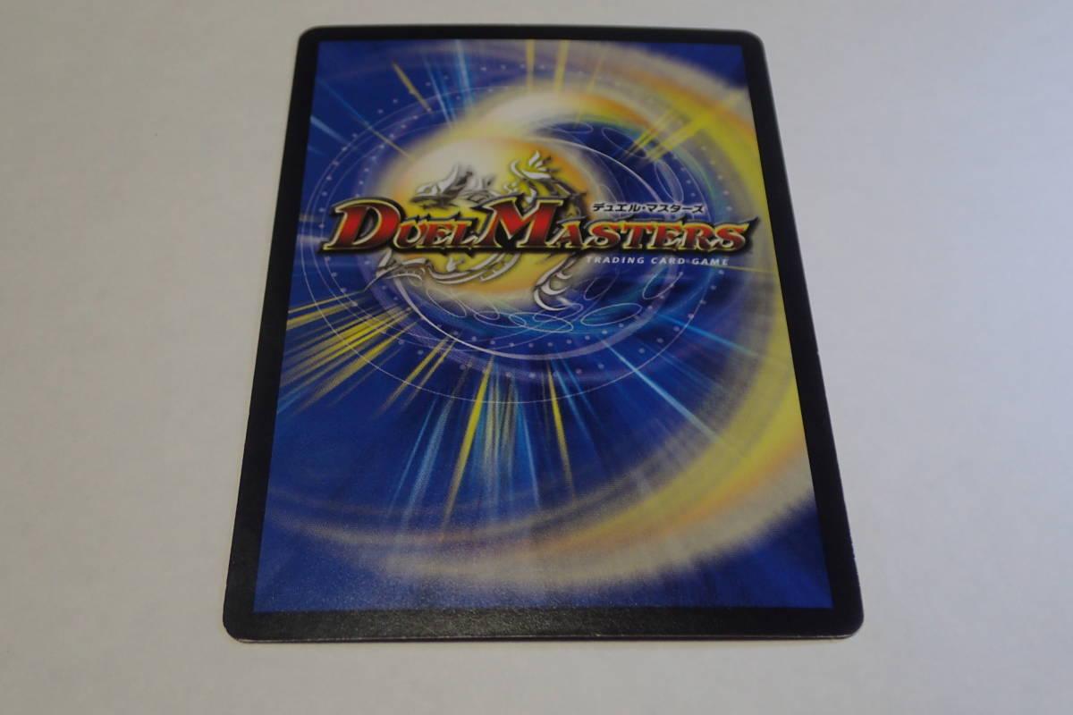 DM デュエルマスターズ トラップ・チャージャー DMR21 51/94 №0828_画像2