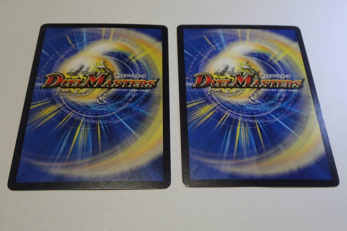 DM デュエルマスターズ Dの悪意 ワルスラー研究所 DMR21 15/94 №0860_画像2