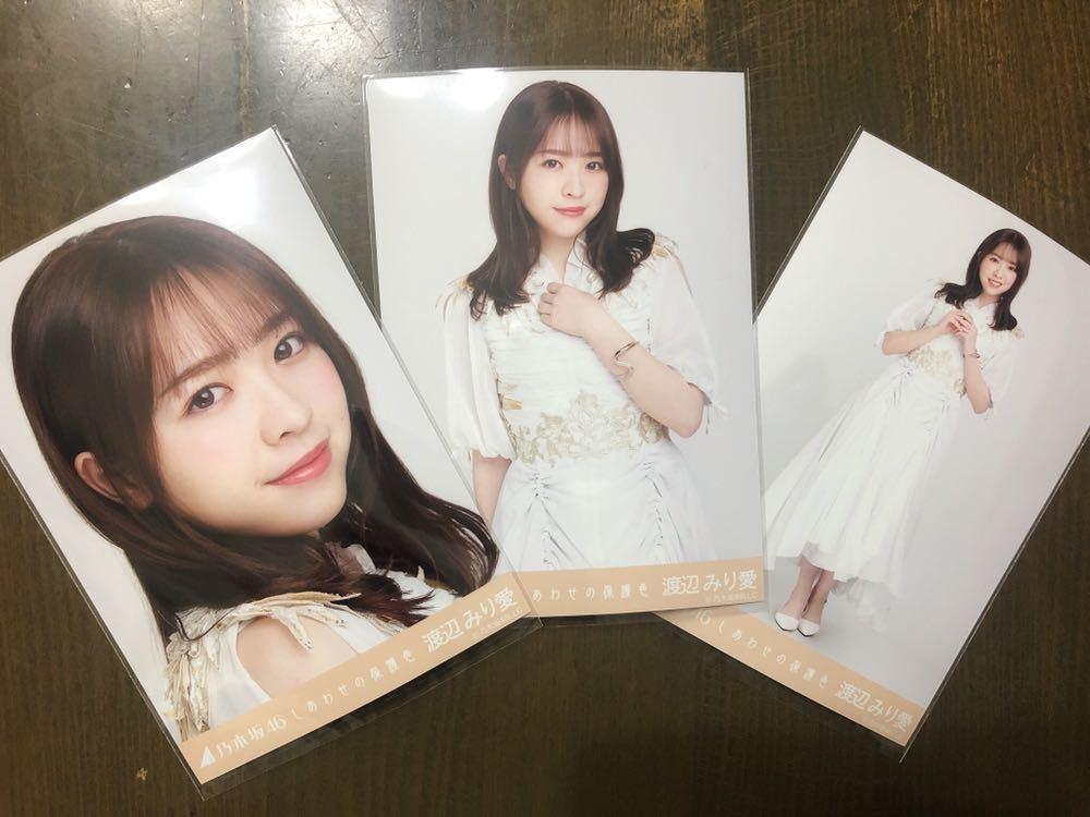 乃木坂46 渡辺みり愛 生写真 しあわせの保護色 ヨリ チュウ ヒキ 三種 コンプ