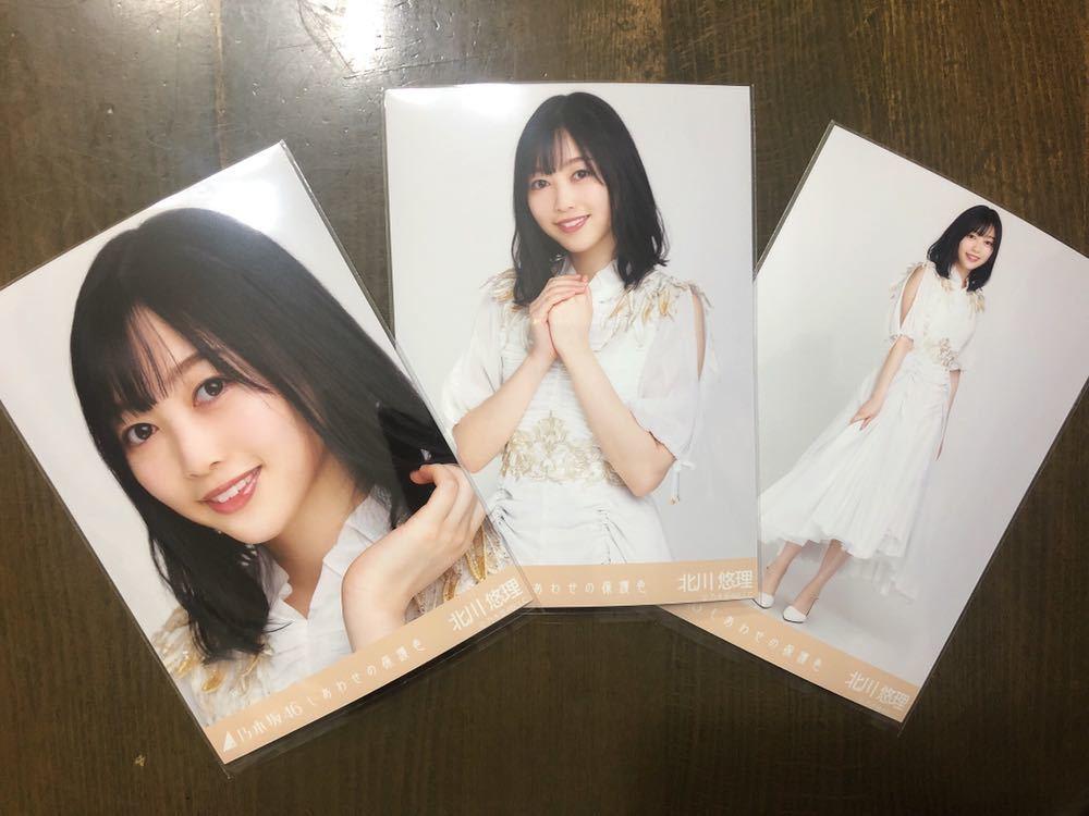 乃木坂46 北川悠理 生写真 しあわせの保護色 ヨリ チュウ ヒキ 三種 コンプ