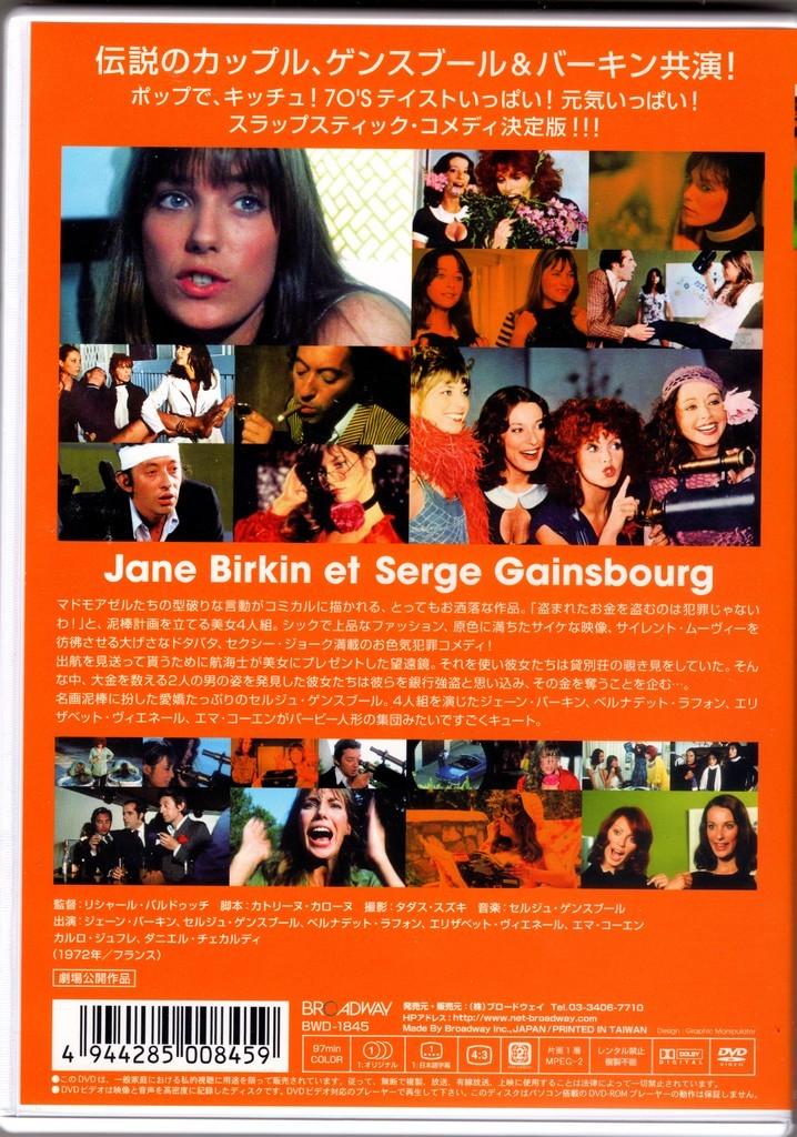 セル専用 マドモアゼル a Go Go 出演 : ジェーン・バーキン, セルジュ・ゲンスブール