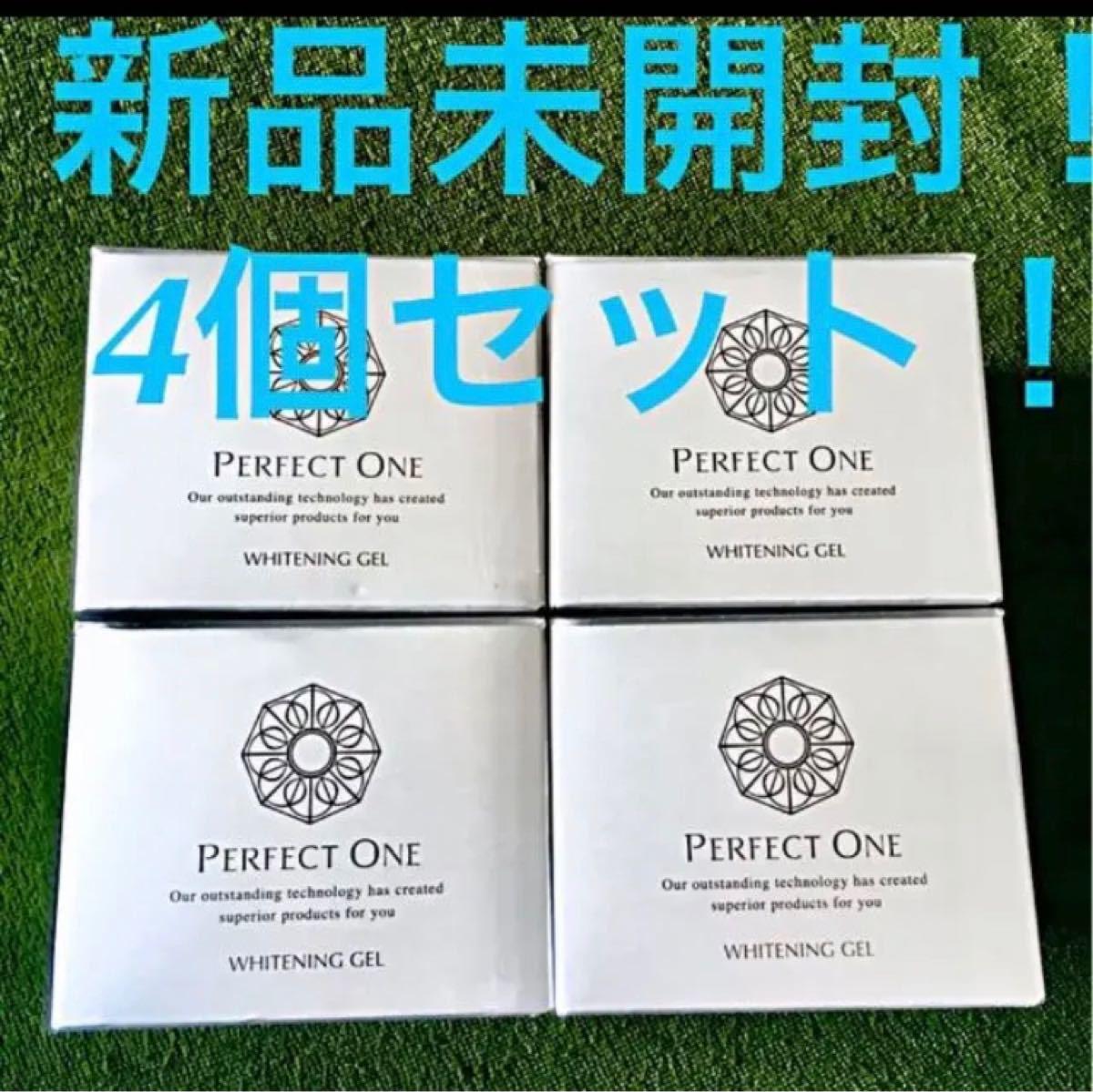 【新品未開封!】パーフェクトワン 薬用ホワイトニングジェル 75g 4個