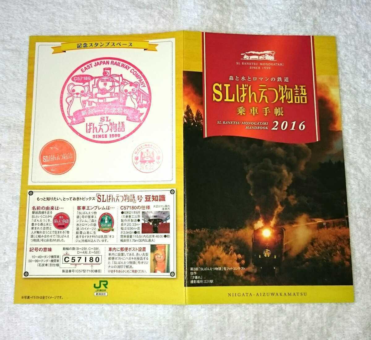 【限定】JR東日本 新潟支社 SLばんえつ物語 乗車手帳 2016・2冊セット_画像2