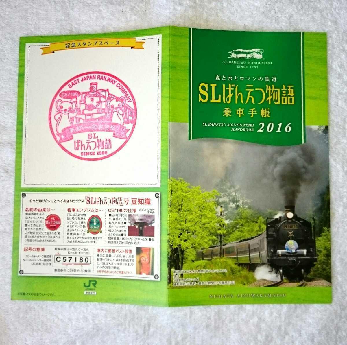 【限定】JR東日本 新潟支社 SLばんえつ物語 乗車手帳 2016・2冊セット_画像3
