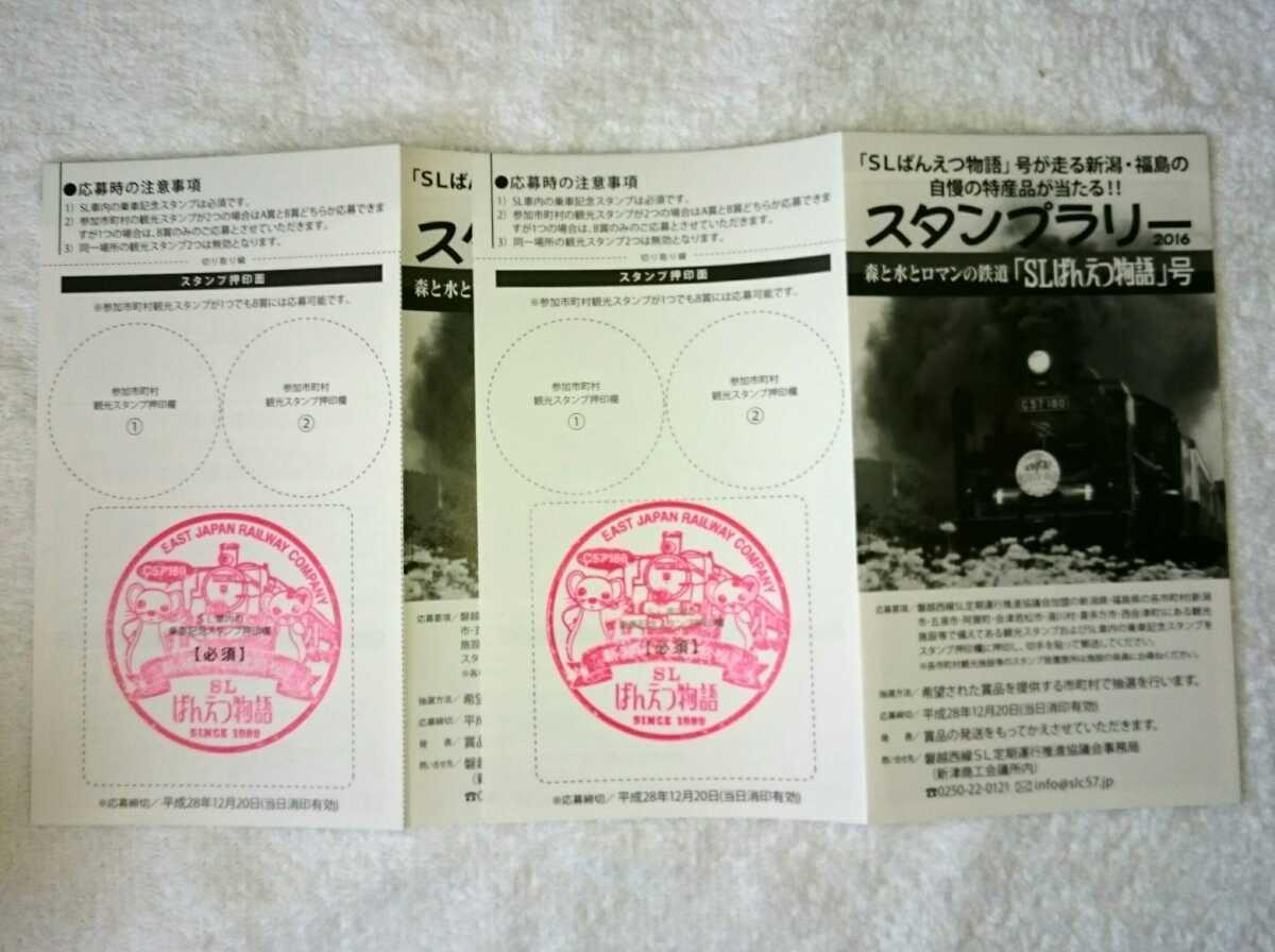 【限定】JR東日本 新潟支社 SLばんえつ物語 乗車手帳 2016・2冊セット_画像5