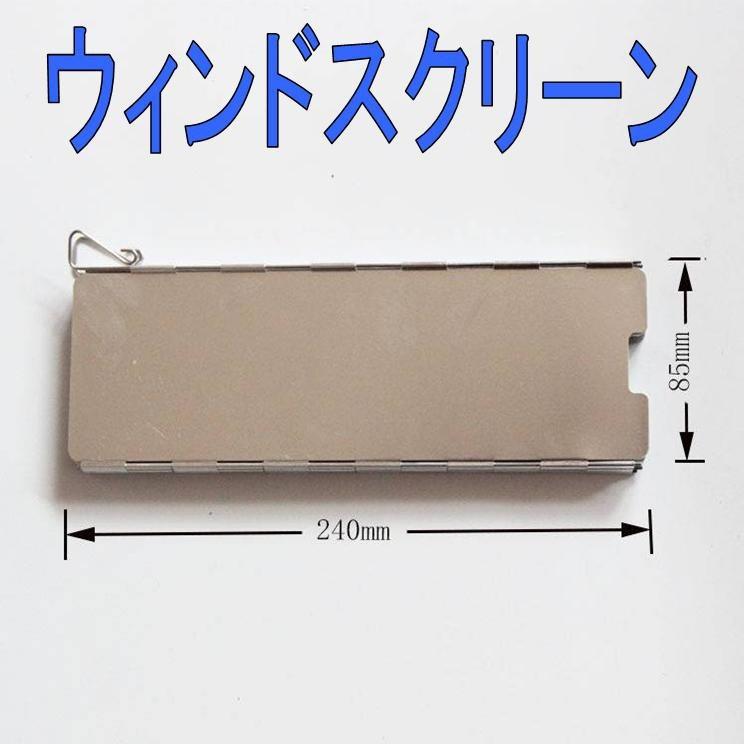 シングルバーナー ウィンドスクリーン 付き 携帯コンロ