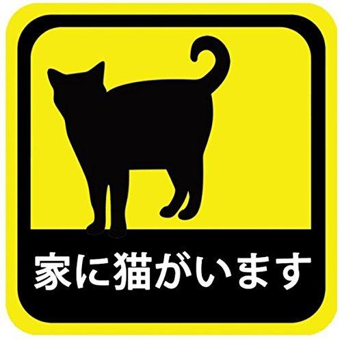 新品激安即決 マグネット 13.5cm 車用 マグネット ステッカー 家に猫がいます 耐候性 耐水 13.5cm_画像1