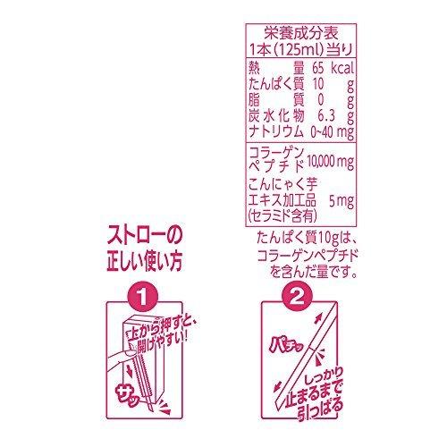 新品激安即決 森永製菓 おいしいコラーゲンドリンク 125ml×12本 ピーチ味 [ 美容 コラーゲン セラミド ビ_画像3