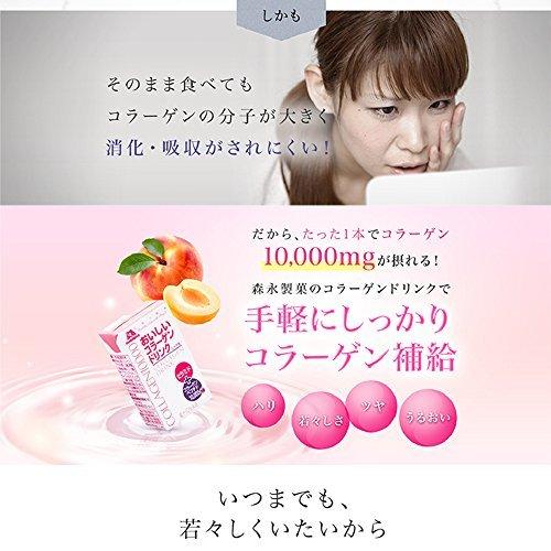 新品激安即決 森永製菓 おいしいコラーゲンドリンク 125ml×12本 ピーチ味 [ 美容 コラーゲン セラミド ビ_画像6
